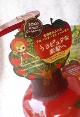"""100%フルーツオーガニックとりんごのヘアケア""""アップリノ""""使ってみました!の画像(11枚目)"""