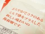 【マンナンライフ】 冬の蒟蒻畑 いちごミルクの画像(2枚目)