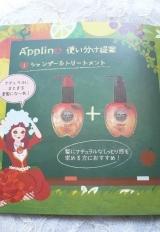 """100%フルーツオーガニックとりんごのヘアケア""""アップリノ""""使ってみました!の画像(6枚目)"""