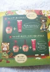 """100%フルーツオーガニックとりんごのヘアケア""""アップリノ""""使ってみました!の画像(10枚目)"""