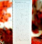Macchia Label(マキアレイベル) ナイトマスク-ラメラ-の画像(4枚目)
