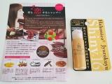 美容室専売ブランド「ハホニコ16油 シャイニー ミニボトル」クチコミ レポの画像(3枚目)
