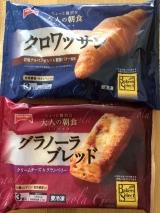 冷凍パンモニター♡の画像(2枚目)