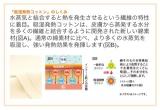 「あったか綿インナー★シャルレ★」の画像(2枚目)