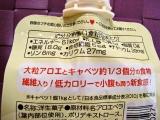 モニター当選♪「マンナンライフ 大粒アロエinクラッシュタイプの蒟蒻畑パイナップル味」の画像(2枚目)