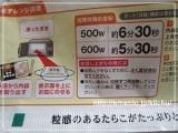 「春休みの救世主♡冷凍パスタ」の画像(5枚目)