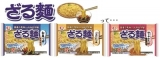 ポカポカ陽気の5月に食べたい*シマダヤ「ざる麺」の画像(5枚目)