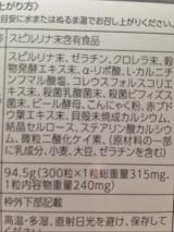 【話題のミドリの微生】ダイエットサプリ1ヵ月モニター<スピルグリーンダイエット>を試してみました。の画像(2枚目)