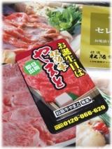 松坂牛、食べたいっ。の画像(1枚目)