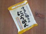 柚子かおるにゅうめんの画像(1枚目)
