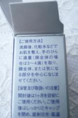 高濃度ピュアビタミンC美容液  プラスピュアVC25 7日間お試ししましたの画像(5枚目)