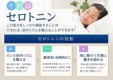 良質な睡眠を実感したい方!の画像(7枚目)