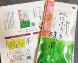 お茶の里城南☆国産べにふうき緑茶の画像(1枚目)