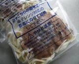 「美味しくて便利!日清フーズ「マ・マー 弾む生パスタ」」の画像(2枚目)