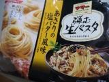 「美味しくて便利!日清フーズ「マ・マー 弾む生パスタ」」の画像(14枚目)