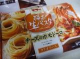 「美味しくて便利!日清フーズ「マ・マー 弾む生パスタ」」の画像(6枚目)