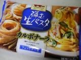 「美味しくて便利!日清フーズ「マ・マー 弾む生パスタ」」の画像(12枚目)