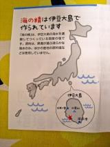 モニター当選♫(海の精あらしお)の画像(2枚目)