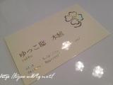 初めてのblog用名刺を作っていただいたよ♪「kirakiraカード」の画像(2枚目)
