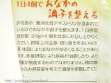 【マンナンライフ】 蒟蒻畑 ララクラッシュ メロン味・オレンジ味の画像(4枚目)