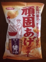 コイケヤの頑固あげポテト(香ばし塩味・甘辛おこげ醤油味)の画像(14枚目)