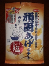 コイケヤの頑固あげポテト(香ばし塩味・甘辛おこげ醤油味)の画像(12枚目)