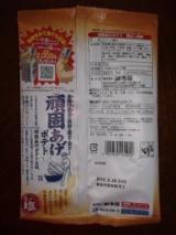 コイケヤの頑固あげポテト(香ばし塩味・甘辛おこげ醤油味)の画像(13枚目)