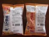 コイケヤの頑固あげポテト(香ばし塩味・甘辛おこげ醤油味)の画像(2枚目)