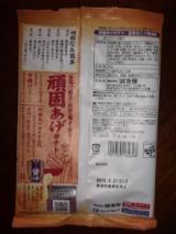 コイケヤの頑固あげポテト(香ばし塩味・甘辛おこげ醤油味)の画像(23枚目)