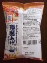 コイケヤの頑固あげポテト(香ばし塩味・甘辛おこげ醤油味)の画像(4枚目)