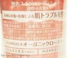 【明色化粧品】 明色スキンコンディショナーの画像(3枚目)