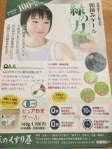 京のくすり屋 ケール青汁の画像(2枚目)