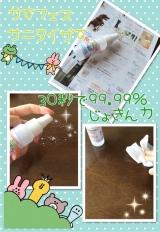モニター80♡除菌剤のバイオトロール&サーフェスサニタイザーの画像(2枚目)