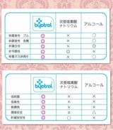 モニター80♡除菌剤のバイオトロール&サーフェスサニタイザーの画像(5枚目)