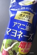 美味しく健康に ニップン 『アマニ油入り マヨネーズ』の画像(1枚目)