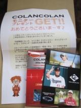 「モニプラ報告:コランコラン・ヴァリアス+プラス【逸品マーケット】」の画像(1枚目)