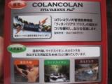「モニプラ報告:コランコラン・ヴァリアス+プラス【逸品マーケット】」の画像(7枚目)