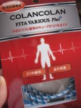 モニプラ報告:コランコラン・ヴァリアス+プラス【逸品マーケット】の画像(4枚目)