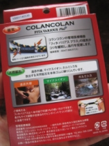 「モニプラ報告:コランコラン・ヴァリアス+プラス【逸品マーケット】」の画像(6枚目)