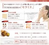 乾燥やインナードライが気になる肌にセラミド200で肌ケア*の画像(2枚目)