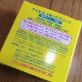 「アトピコ スキンケアソープを使ってみたよ♡」の画像(3枚目)