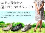 AKAISHIさんの素足に履きたい夏のおでかけシューズ、試してみたい・・・モニプラの画像(1枚目)