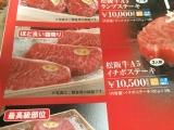 モニター86♡夏バテ前にうまうま松坂牛をGETせよ!の画像(3枚目)