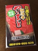 モニター86♡夏バテ前にうまうま松坂牛をGETせよ!の画像(1枚目)