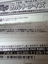 モニター86♡夏バテ前にうまうま松坂牛をGETせよ!の画像(6枚目)