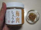 マルヤマ食品株式会社さんの【ごはん上手】を試させて頂きました・・・モニプラの画像(11枚目)