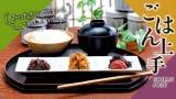 マルヤマ食品株式会社さんの【ごはん上手】を試させて頂きました・・・モニプラの画像(1枚目)