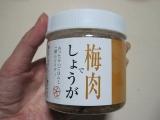 マルヤマ食品株式会社さんの【ごはん上手】を試させて頂きました・・・モニプラの画像(10枚目)