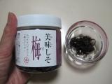 マルヤマ食品株式会社さんの【ごはん上手】を試させて頂きました・・・モニプラの画像(14枚目)