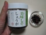 マルヤマ食品株式会社さんの【ごはん上手】を試させて頂きました・・・モニプラの画像(8枚目)